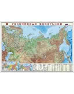 Российская Федеопция. Физико-географическая карта. 101*69 см. Настенная ламинированная