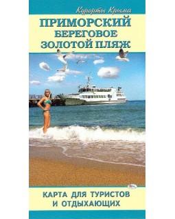 Курорты Крыма: Приморский, Береговое, Золотой пляж