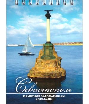 Севастополь. Памятник затопленным кораблям. Блокнот в клетку А6. БК 40-030