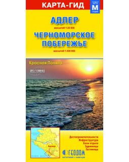 Адлер. Красная Поляна. Черноморское побережье. Карта-гид