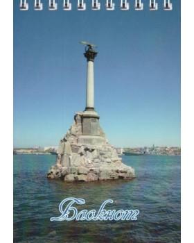 Памятник затопленным кораблям. Блокнот А6