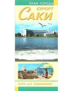 Курорт Саки. План города