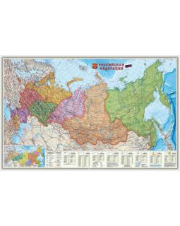 Российская Федерация. Федеральные округа. 124*80 см. Карта настенная