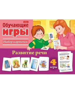 "Обучающая игра ""Развитие речи"""