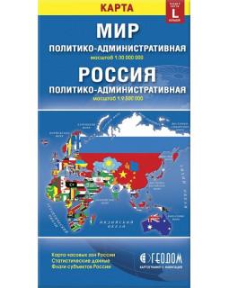 Политико-административная карта мира и России
