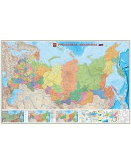 Российская Федерация. Субъекты Федерация. 230*150 см. Карта настенная, ламинированная.
