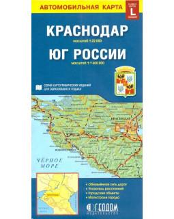 Краснодар. Юг России. Автомобильная карта