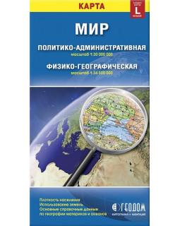 Карта мира. Политико-административная, физико-географическая