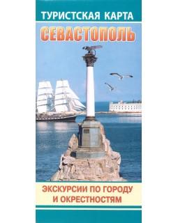 Туристская карта Севастополь. Экскурсии