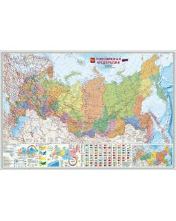 Российская Федерация. Субъекты Федерации. Инфографика. 157*107 см. Карта настенная ламинированная