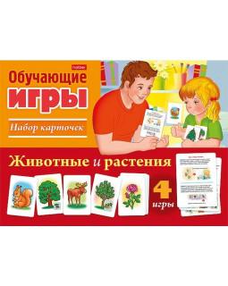 ИГРА Обучающая 24 карточки -Животные и растения- в картонной коробке