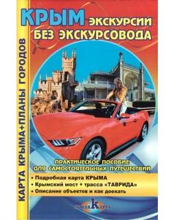 Крым. Экскурсии без экскурсовода