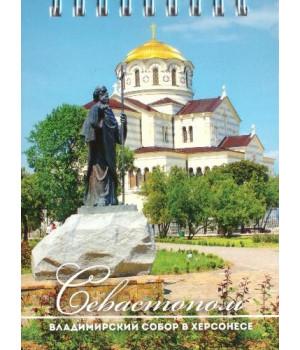 Севастополь. Владимирский собор в Херсонесе. Блокнот в клетку А6. БК 40-036