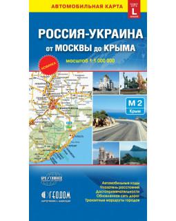 Россия-Украина от Москвы до Крыма