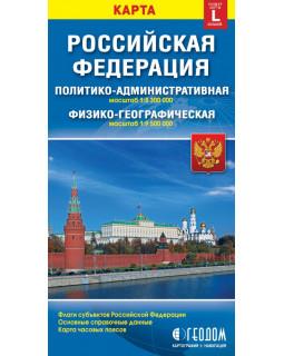 Российская Федерация. Карты политико-административная и физико-географическая