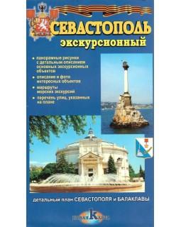 Севастополь экскурсионный. Детальный план Севастополя и Балаклавы