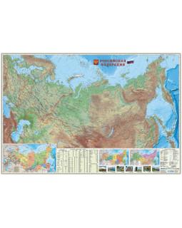 Российкая Федерация. Физическая карта. 157*107 см Настенная