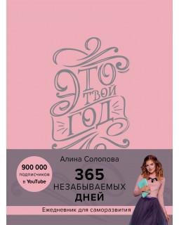 Это твой год. 365 незабываемых дней (розовый)