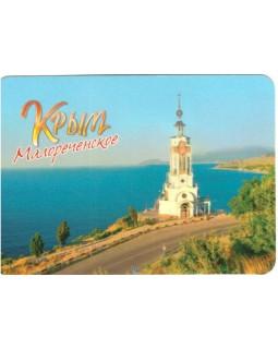 Крым. Малореченское. Карманный календарь 2021