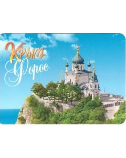 Крым. Форос. Карманный календарь 2021