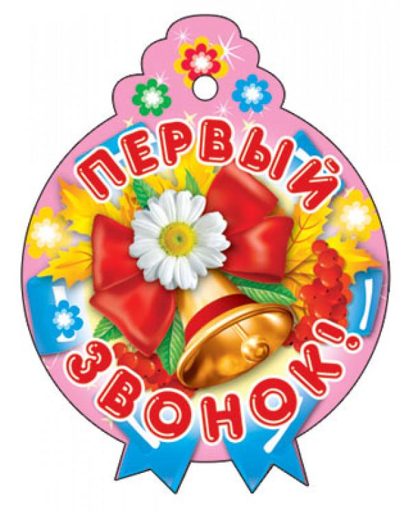 """Медалька """"Первый звонок!"""" М-6956"""