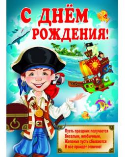 Плакат А2 С Днем рождения! (пират) ПЛ-8483