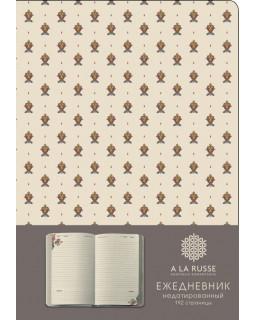 Ежедневник A LA RUSSE. Мелкий орнамент (формат А5, недатированный) (Арте)