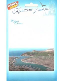 Крымские заметки. Бумага для записей. Балаклава