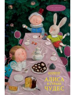 Блокнот. Алиса в стране чудес. Чаепитие (Арте)