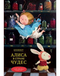 Блокнот. Алиса в стране чудес. Падение Алисы