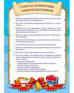 Советы родителям первоклассников. Мини-плакат А4