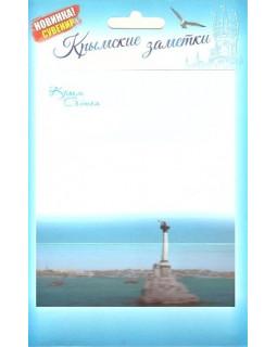 Крымские заметки. Бумага для записей. Севастополь