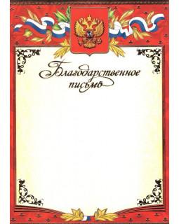 Благодарственное письмо (с Российской символикой) Ш-5646