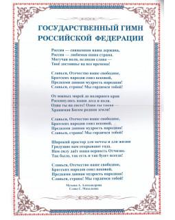 Плакат А3. Государственный гимн Российской Федерации