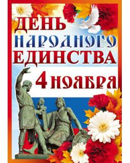 Плакат А3 День народного единства ПЛ-8073