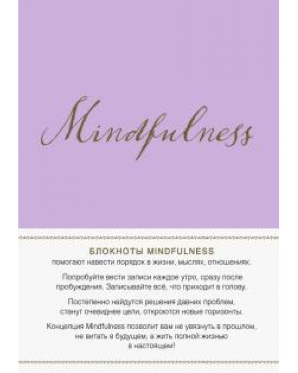 Mindfulness. Утренние страницы (лаванда) (скругленные углы)