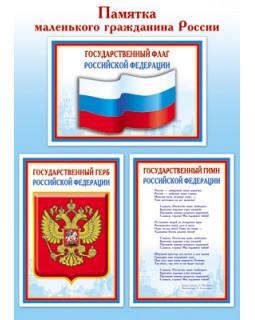 Памятка маленького гражданина России. Мини-плакат А4
