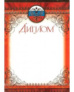 Диплом (с Российской символикой) Ш-5656