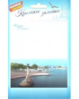 Крымские заметки. Бумага для записей. Памятник затопленным кораблям