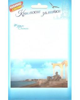 Крымские заметки. Бумага для записей. Евпатория Геракл
