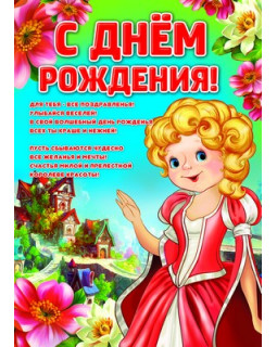 Плакат А2 С Днем рождения! (принцесса) ПЛ-8484