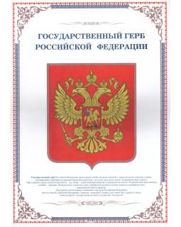 Плакат А3. Государственный герб Российской Федерации