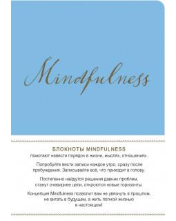 Mindfulness. Утренние страницы (васильковый) (скругленные углы)