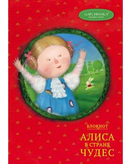 Блокнот. Алиса в стране чудес. Алиса на красном