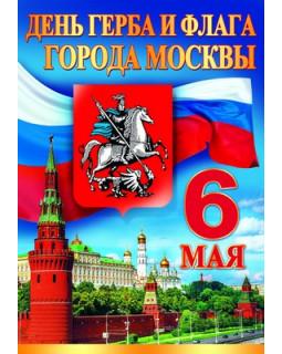 Плакат А3 День герба и флага города Москвы 6 мая ПЛ-8482