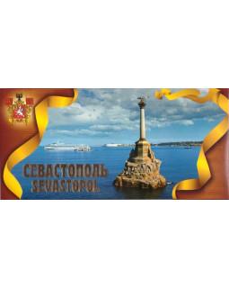"""Набор открыток """"Севастополь"""""""