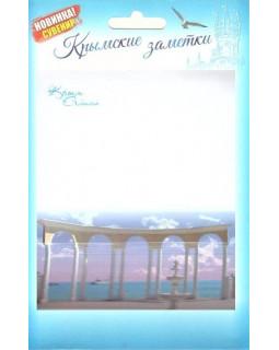 Крымские заметки. Бумага для записей. Евпатория