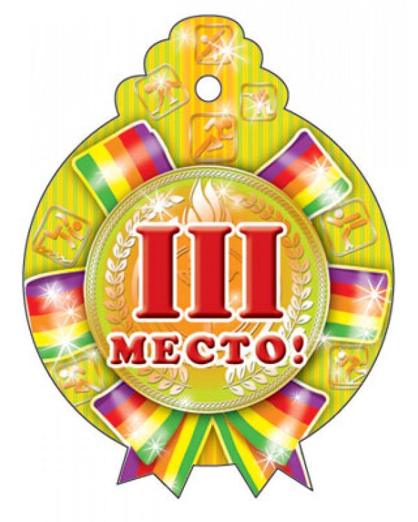 Медаль. 3-е место. М-4893