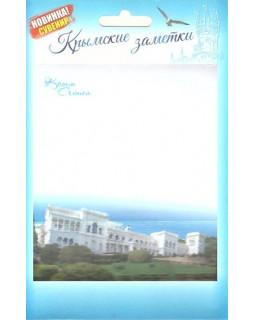 Крымские заметки. Бумага для записей. Ливадийский дворец