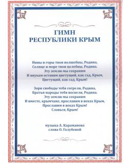 Плакат А3. Гимн Республики Крым